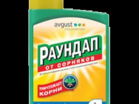 Раундап ВР 1л