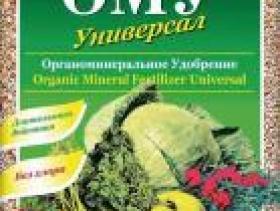 ОМУ Универсал 10 кг