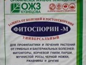 Фитоспорин-М ПС 200г