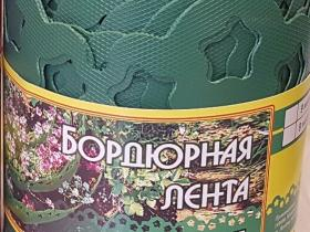 Бордюрная лента Фигурная зеленая